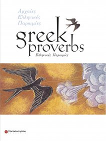 Achille Theodoakis Greek Proverbs